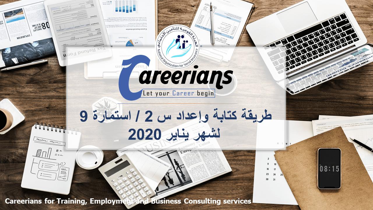 استمارة 2 تامينات 2020 شرح كتابة وإعداد نموذج 9 تأمينات 2020