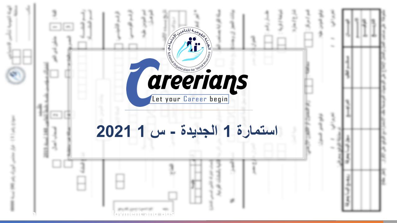استمارة 1 الجديدة س 1 2021